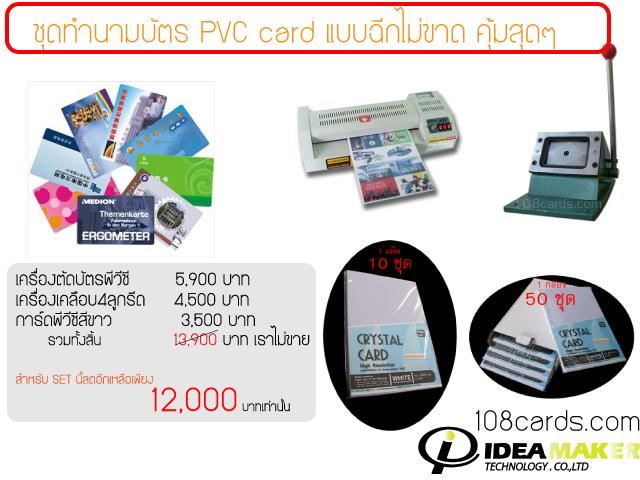 ชุดทำนามบัตร,ชุดพิมพ์การ์ดpvc,ทำนามบัตร pvc,ทำบัตรpvc ฉีกไม่ขาด,จำหน่ายอุปกรณ์ทำบัตรpvc,pvc card,แผ่นpvc