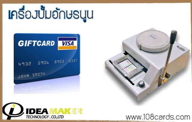 เครื่องปั้มอักษรนูน,เครื่องปั้มบัตรพลาสติก,เครื่องปั้มตัวอักษรนูนบนบัตร,เครื่องปั้มอักษรนูน,เครื่องทำนามบัตรpvc,pvc card,เครื่องทำบัตรpvc,เครื่องทำบัตรพลาสติก,บัตรpvc card