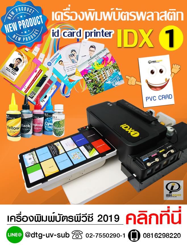 เครื่องพิมพ์บัตรพลาสติก-เครื่องพิมพ์บัตรพีวีซี