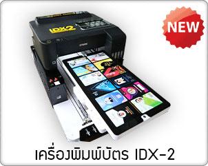 เครื่องพิมพ์บัตรidx2-ใหม่ล่าสุด