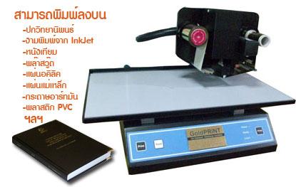 เครื่องพิมพ์ทอง,พิมพ์ทอง,พิมพ์ปกวิทยานิพนธ์,ปกทอง,ปกวิทยานิพนธ์