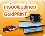 เครื่องพิมพ์ทอง,ปกวิทยานิพนธ์,ปกทอง,ตัวอักษรสีทอง