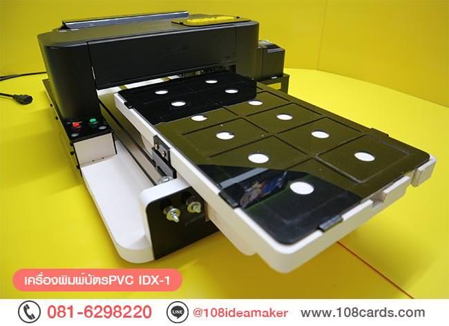 เครื่องพิมพ์บัตรแข็ง บัตรpvc