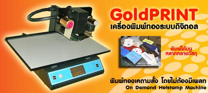 เครื่องพิมพ์ปกวิทยานิพนธ์, เครื่องพิมพ์ทอง, เครื่องพิมพ์ตัวอักษรสีทอง, ปกวืทยานิพนธ์, ปกทอง