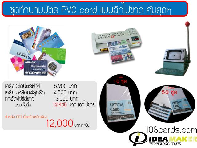 เครื่องทำบัตรพนักงาน,ทำบัตรpvc card,บัตรพนักงานpvc,pvc card,บัตรpvc พลาสติก,บัตรพลาสติกpvc card,บัตรพลาสติกpvc,จำหน่ายเครื่องทำบัตรpvc,ทำนามบัตรpvc,เครื่องทำนามบัตรpvcพลาสติก