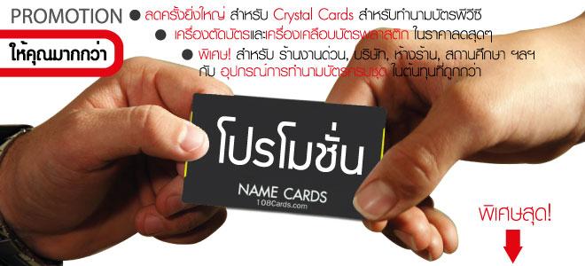 นามบัตร,พีวีซี,นามบัตร, PVC card, PVC ,บัตรพนักงาน, บัตรสมาชิก