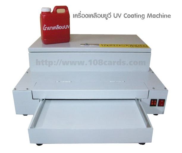 เครื่องเคลือบยูวี สะดวกในการใช้งาน รวดเร็ว ประหยัดเพราะต้นทุนต่ำมาก,เครื่องเคลือบ UV, เครื่องเคลือบปกนิตยสาร,เครื่องเคลือบกระดาษ,เคลือบกระดาษด้วย uv, ม้วนฟิล์มยูวี,ม้วนฟิล์มUV,เครื่องเคลือบน้ำยายูวี,เครื่องเคลือบยูวี(UV Coating Machine)