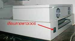 ขาย เครื่องเคลือบUV,เครื่องเคลือบยูวี(UV Coating Machine),เคลือบปกสี, เครื่องเคลือบน้ำยายูวี,เครื่องเคลือบเงายูวี,เครื่องเคลือบ หน้ารูป UV