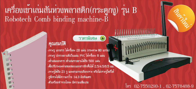 ขายเครื่องเข้าเล่มกระดูกงู, comb binding machine