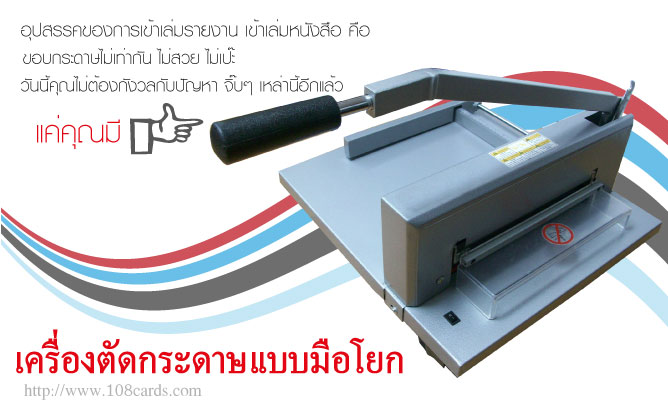 Ray Guiding Paper Cutter, Paper Cutte, เครื่องตัดกระดาษ, เครื่อง ตัด กระดาษ polar, รายละเอียดเครื่องตัด กระดาษ, เครื่องตัดกระดาษมือโยก(A4), ราคาเครื่องตัดกระดาษ, ตัดกระดาษ, ที่ตัดกระดาษ , แท่นตัดกระดาษ,เครื่องตัดกระดาษไฟฟ้า, เครื่องตัดกระดาษมือโยก A3,  Paper Cutte,  ขาย เครื่อง ตัด, ขาย เครื่อง ตัด กระดาษ, ขาย ที่ ตัด กระดาษ, ตัดกระดาษหนา ๆ,  เครื่องตัดกระดาษคันโยก เอ4, ใบมีดเครื่องตัดกระดาษ
