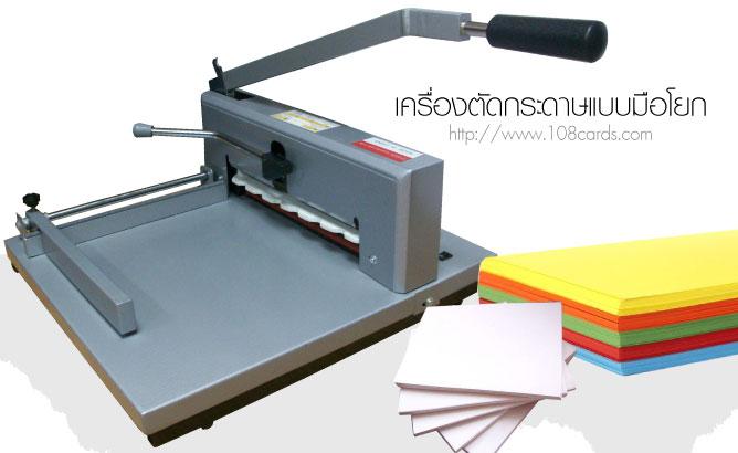 รูปภาพสำหรับ เครื่องตัดกระดาษมือโยก, เครื่องตัดกระดาษมือโยก+แท่นตัด , ใช้มือโยก ตัดกระดาษ, เครื่องตัดกระดาษ มือโยก รุ่น, ขาย เครื่องตัดกระดาษมือโยก ขนาด A4, เครื่อง ตัด กระดาษ ราคา ถูก, เครื่อง ตัด กระดาษ เข้าเล่ม, ราคา ขาย เครื่อง ตัด กระดาษ, เครื่อง ตัด กระดาษ polar, เครื่อง ตัด กระดาษ ด้วย มือ, มือโยก-เครื่องตัดกระดาษ,  เครื่องตัดกระดาษ รุ่นมือโยก ,  เครื่องตัดกระดาษ รุ่นมือโยก, เขียงรองใบมีดเครื่องตัดกระดาษมือโยก, เครื่องตัด กระดาษ อัลบั้ม photobook โฟโต้บุ๊ค, ขายด่วนเครื่องตัดกระดาษชนิดมือโยก