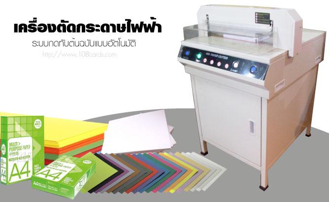 ราคาเครื่องตัดกระดาษไฟฟ้า, ที่ ตัด กระดาษ ไฟฟ้า, เป็น เครื่อง ตัด กระดาษ, เครื่องตัดกระดาษ
