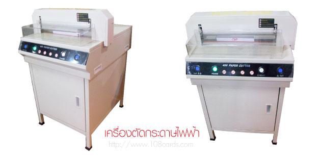 เครื่อง ตัด กระดาษ   ไฟฟ้า มือ สอง, เครื่อง ตัด กระดาษ ราคา ถูก, เครื่อง ตัด กระดาษ polar, ซื้อ เครื่อง ตัด กระดาษ, เครื่องตัดกระดาษ   ราคาถูก,  เครื่องตัดกระดาษระบบไฟฟ้า,ขายเครื่องตัดกระดาษไฟฟ้า, เครื่องตัดกระดาษไฟฟ้าแบบมือหมุน