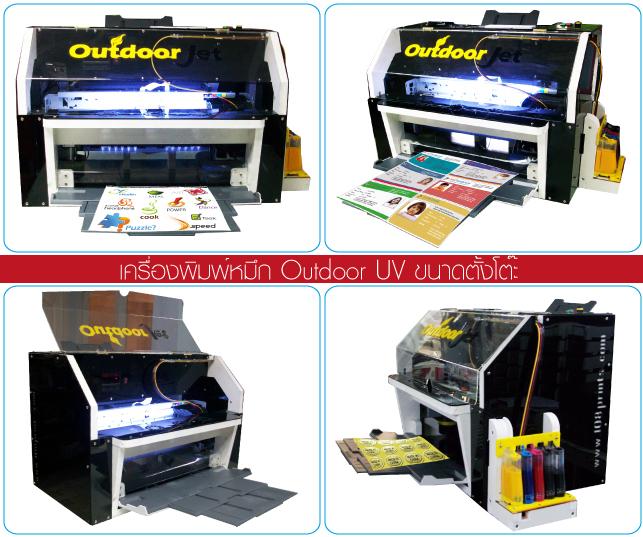 เครื่องพิมพ์หมึก Solvent,เครื่องพิมพ์ solvent,เครื่องพิมพ์ภาพ,เครื่องพิมพ์ภาพลงวัสดุ,Eco solvent printer,Outdoor solvent, ทำนามบัตรง่ายๆ, บัตรPVC, บัตรสมาชิก, บัตรพีวีซี,ทำบัตรพนักงาน, ทำบัตรพลาสติก,อุปกรณ์ทำบัตรพลาสติก ,เครื่องปริ้นรูป, ปริ้นเตอร์ที่ใช้ปริ้นรูปภาพ, เครื่องปริ้นรูปขนาดเล็ก, การ ป ริ้น นามบัตร, บ ริ้น นามบัตร, เครื่องปริ้นสติ๊กเกอร์ใส, ปรินท์สติ๊กเกอร์, พิมพ์อิงค์เจ็ท, สติ๊กเกอร์ใส ปริ้นท์อิงค์เจ็ท, ปริ้นต์แผ่นสติกเกอร์, เครื่องปริ้นสติ๊กเกอร์ยา, เครื่อง ป ริ้น สติ๊กเกอร์, เครื่องพริ้นสติกเกอร์ขาย เครื่องพิมพ์ หมึก uv, ขาย เครื่องพิมพ์ plotter hp, ราคา เครื่องพิมพ์ หมึก uv, เครื่องพิมพ์ประเภทหมึก UV, LED UV flatbed printer, อิงค์เจ้ตหมึกยูวี,  อิงค์เจ็ตหมึกน้ำมัน, เครื่องพิมพ์ภาพระบบ UV, หมึกพิมพ์ยูวี, เครื่องพรินเตอร์ หมึกกันน้ำ, เครื่องพิมพ์ขนาด a3, เครื่องพิมพ์ขนาดพกพา, เครื่องพิมพ์บาร์โค้ด, printer ขนาด พก พา, พ ริ้น เตอร์ พก พา, เครื่องปริ้น epson