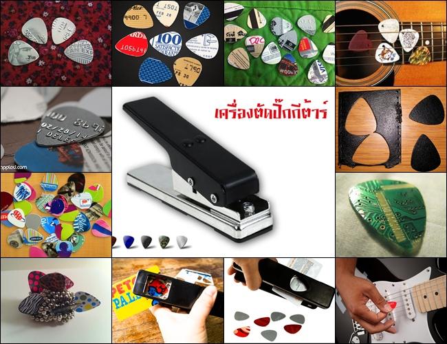 Pick Punch - เครื่องทำปิ๊กกีตาร์สำเร็จรูป, Pick Punch, เครื่องดนตรี, กีต้าร์, ชิ้นส่วน, อุปกรณ์ ทำ ปิค,Pick Punch, ขายPick Punch  เครื่องทำปิ๊กกีตาร์, เครื่องทํา ปิคกีตาร์, ทำ Pickกีตาร์ทำมือ, ปิ๊กกีตาร์ pick guitar, เครื่องทำปิ๊กดีดกีต้าร์, ขาย Pick Punch, จำหน่าย Pick Punch เครื่องทำปิ๊กกีตาร์, อุปกรณ์ทำปิ๊ก, ตัวเจาะทำปิ๊กกีต้าร์, เครื่องทำปิ๊กกีต้าร์ Pick Punch, รับทำปิคกีตาร์, ปิคกีตาร์ pick guitar, รับสั่งทำปิ๊ก กีต้าร์ , จำหน่าย สายกีตาร์ สายเบส ปิ๊ก , Pick กีตาร์ - คอร์ดกีตาร์,  ปิ๊ค Pick,