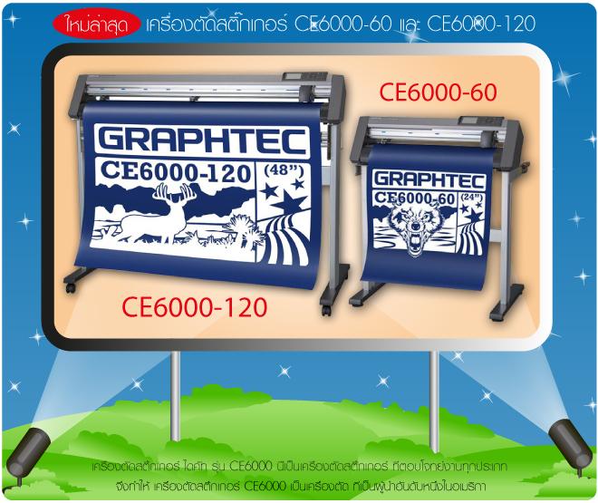 plotter, ตัดสติกเกอร์, สติ๊กเกอร์พลอตเตอร์, CE6000 Series - Graphtec America, Graphtec professional, Graphtec CE6000-60 Vinyl Cutter/Plotter,  Cutter motions, noises, Contour cutting with the CE-6000-40, CE6000 series, CE6000-40, CE6000 cutting plotters update, GraphTec Cutting Plotter, Cutting Plotter, plotter, plotters,ploter,cutter,cutters,พล๊อตเตอร์, เครื่องตัดสติกเกอร์แต่งรถ, เครื่องไดคัทฉลากสินค้า, เครื่องไดคัทโลโก้