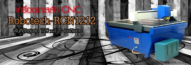 ��ѡ������������������ͧ Mini CNC ,��˹��� ����ͧ �Թԫ���繫��ҤҶ١ ����-��� ,Mini CNC ����ͧ�Ѵ �������ѡ 2�Ե�,3�Ե� ,���͢�¢ͧ ���˹�� ����ͧ :: Mini CNC , ��� mini CNC ����ͧ ,�������ͧ mini cnc ����ͧ ����ͧ��� ,��� Mini CNC ����ͧ��Ѻ ,�ش kits ����ͧ mini cnc ,��ҡ�ͧ��� Mini CNC ,�������ͧ mini CNC ����ͧ ,�������ͧ����ѡ Mini CNC ����ͧ ,���͢�¢ͧ ���˹�� ����ͧ Mini CNC , �Թԫ���繫� ������� (MINI CNC) ,�͡����ѡ controller �ҧ��д١�� Coupling MINI CNC ,����ͧ����ѡ 3 �Ե� / Mini CNC , ��ͧ��â������ͧ Mini CNC �ҤҶ١ ,�Ѵ�����ǹ minicnc ���� minicnc ,�ش� �ͧ mini CNC ,Mini CNC �Ѵ��� ,MINI CNC ����ͧ�� ��ѡ �Ѵ �е��˹ѧ��� ,����Թ��� Mini CNC  ,�Ѻ���ҧ����ͧ MINICNC