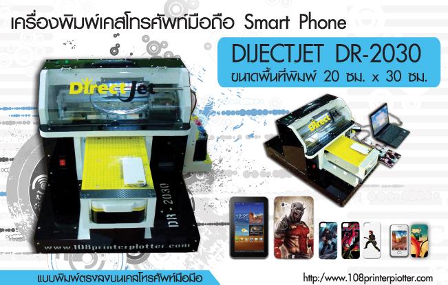 พิมพ์ภาพลงเคสมือถือ Iphone4, ขายเครื่องพิมพ์เคสมือถือ ไอโฟน ไอแพด, พิมพ์ภาพลงเคสมือถือ Iphone4, Iphone, สกรีนเคสมือถือ เคสไอโฟน case iphone, เครื่องพิมพ์caseโทศัพท์,พิมพ์เคสโทรศัพท์,พิมพ์ลายเคสโทรศัพท์,พิมพ์ลายcaseโทรศัพท์