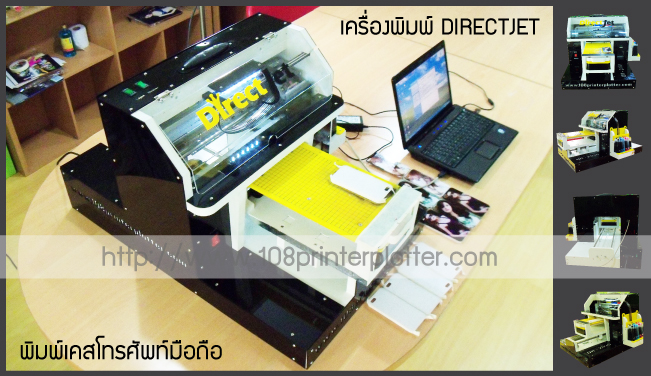 เคสมือถือซัมซุง, ขายส่งเครื่องพิมพ์ภาพลง iPhone Case, พิมพ์เคสมือถือ Characte, เครื่องพิมพ์ภาพลงเคส iPhone, จำหน่าย เครื่องพิมพ์เคส ไอโฟน, ขายเคสมือถือ, พิมพ์ภาพลงเคสมือถือ Iphone4, ขายเครื่องพิมพ์เคสมือถือ ไอโฟน ไอแพด, พิมพ์ภาพลงเคสมือถือ Iphone4, Iphone, สกรีนเคสมือถือ เคสไอโฟน case iphone
