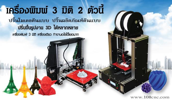เครื่องพิมพ์ 3d, เครื่องทําโมเดล 3 มิติ ราคา, พิมพ์ 3 มิติ, เครื่องทําโมเดล 3 มิติ, การพิมพ์ 3 มิติ, ขายเครื่องปริ้น 3 มิติ, 3d printer ราคา, printer 3d ราคา, ราคา printer, printer ราคา, 3d printer ราคาถูก, ราคา 3d printer, เครื่องพิมพ์ 3 มิติ, เครื่องพิมพ์ 3 มิติ ราคา, ราคาเครื่องพิมพ์ 3 มิติ, ขาย เครื่องพิมพ์ 3 มิติ, เครื่องพิมพ์ 3 มิติ pantip