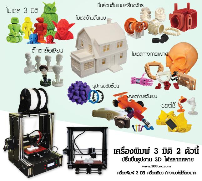 ขาย เครื่องพิมพ์ 3 มิติ, 3d print shop, 3d printer ราคา, printer 3 มิติ, 3d printer china, เครื่องพิมพ์สามมิติ ราคา, เครื่องพิมพ์ 3 มิติ pantip, เครื่องปริ้น 3d, 3d printer parts, 3d prints, 3มิติ, 3d printer sale, 3d model printing, ปริ้นเตอร์ 3 มิติ, 3d printer diy, diy 3d printer, a2 printer, mobile printer, cnc 3d printer, 3d printer head, pla 3d printer, 3d printer thailand, เครื่องพิมพ์ 3d, เครื่องทําโมเดล 3 มิติ ราคา, พิมพ์ 3 มิติ, เครื่องทําโมเดล 3 มิติ, การพิมพ์ 3 มิติ, ขายเครื่องปริ้น 3 มิติ, 3d printer ราคา, printer 3d ราคา, ราคา printer, printer ราคา, 3d printer ราคาถูก, ราคา 3d printer, เครื่องพิมพ์ 3 มิติ, เครื่องพิมพ์ 3 มิติ ราคา, ราคาเครื่องพิมพ์ 3 มิติ, ขาย เครื่องพิมพ์ 3 มิติ, เครื่องพิมพ์ 3 มิติ pantip, เครื่อง 3d printer ราคา, เครื่องปริ๊น 3d, เครื่อง 3d, เครื่อง 3d printing, เครื่องปรินท์ 3d, เครื่อง 3d printer