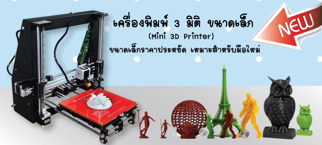 3d printing, เครื่องพิมพ์ 3d, เครื่องพิมพ์สามมิติ ราคา, เครื่องพิมพ์ 3d ราคา, เครื่องพิมพ์พลาสติก, เครื่องปริ้น 3d ราคา, ขาย เครื่อง ป ริ้น ราคา ถูก, ราคาเครื่องปริ้น 3d, เครื่องปริ้น 3 มิติ ราคา, ครื่องปริ้นสามมิติ ราคา, ปริ้น 3d ราคา, ราคาเครื่องปริ้น 3 มิติ, เครื่องปริ้นรุ่นไหนดี, ขายเครื่องปริ้น, เครื่องปริ้นสามมิติ, เครื่องปริ้น 3 มิติ, เครื่องพิมพ์โมเด