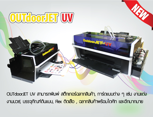เครื่องพิมพ์ UV, เครื่องพิมพ์ยูวี, เครื่องพิมพ์ภาพระบบยูวี, เครื่องพิมพ์ A4 UV, เครื่องพิมพ์ A3, เครื่องปริ้น UV, เครื่องพิมพ์UV ราคา,  ปริ้นเตอร์ยูวี, ปริ้นเตอร์ UV