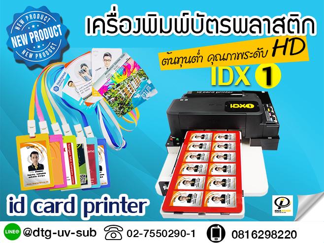 เครื่องพิมพ์บัตรพลาสติก เครื่องทำบัตรpvc pvc card