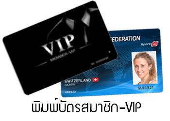 พิมพ์บัตรสมาชิก-vip