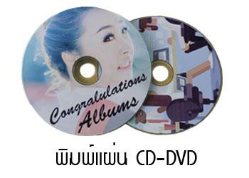พิมพ์แผ่นcd-dvd