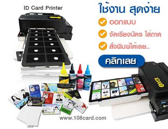 idcardprinter เครื่องปริ้นบัตร