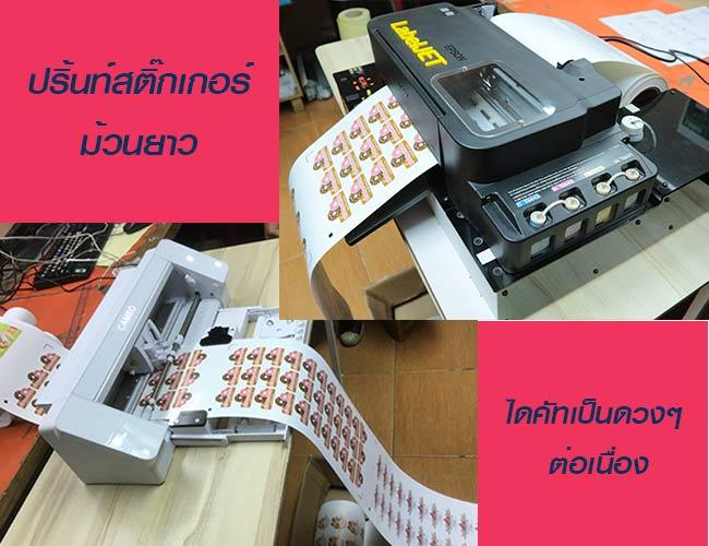 ปริ้นสติ๊กเกอร์ม้วน-เครื่องพิมพ์Label