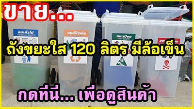 ถังขยะใส ถังขยะพลาสติก ถังขยะ ถังขยะแยกสี ถังขยะแยกประเภท