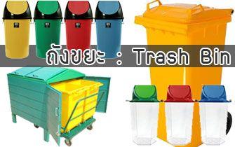 ถังขยะแยกประเภท ถังขยะใส ขายถังขยะ