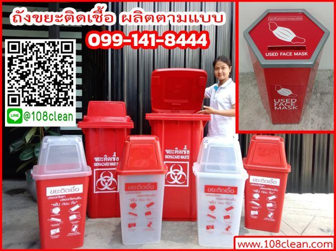 ถังขยะ ติดเชื้อ มีทั้งแบบเหยียบ ถังขยะเทศบาล และ ถังขยะแยกประเภท