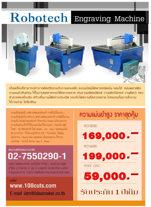 ซีเอ็นซี CNC Engraving, ซีเอ็นซี,เครื่องแกะสลักด้วยคอมพิวเตอร์ , ขาย เครื่อง แกะ สลัก cnc, งาน แกะ สลัก, cnc router machine, เครื่อง แกะ สลัก cnc router, robotech cnc, CNC Router cutting the Wood, CNC router made in Thailand, ขาย CNC Router Machine, เครื่องแกะสลักไม้, Thailand CNC, CNC wood router, cnc router มือ สอง, ขาย cnc router machine, cnc router machine ราคา