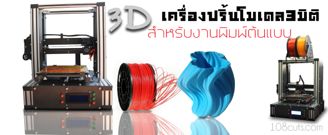 ����ͧ3Dprinter,����ͧ���������Ե�,����ͧ �����3d,����ͧ�����3�Ե�,����ͧ����3�Ե�,����ͧ��������Ե�,����ͧ ����3�Ե�,����ͧ��������Ե�,����ͧ���깷�3�Ե�,����ͧ���깷���� �Ե�,����ͧ���鹷�3�Ե�,����ͧ���鹷�����Ե�,����3d,��������Ե� ,3dprinter,3d printer,3d printing,3d printing machine,Rapid prototype,3d Rapid prototype,3d modeling printer,3d modeling machine