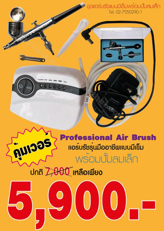 แอร์บรัชขนาดเล็ก,Mini Air brush,Air brush,แอร์บรัช