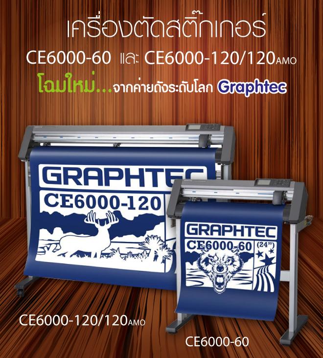 เครื่องตัดSticker, ขายเครื่องตัดสติกเกอร์, เครื่องตัดสติ๊กเกอร์ Graphtec CE6000, เครื่องตัดสติ๊กเกอร์ CE5000 Series , CE6000 Series, เครื่องตัดสติ๊กเกอร์, เครื่องตัดกระดาษ, เครื่องไดคัท ฉลากสินค้า, เครื่องตัดสติ๊กเกอร์ไดคัทได้ CE6000
