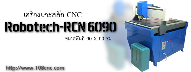 CNC ROUTER มือสอง, CNC Router for wood, CNC Router มือสอง ฉลุ ตัด แกะ เซาะ, CNC ราคาถูก?, ขายเครื่องCNC router, เครื่องCNC router ขนาดใหญ่, ขายจำหน่าย CNC router, จำหน่าย CNC router, ขายเครื่องcnc router, ขาย cnc engraving, CNCMaker, เครื่องเเกะสลัก มิลลิ่ง CNC, CNC ควบคุมด้วยคอมพิวเตอร์, ดอกกัด CNC Engraving, CNC Laser, MINI CNC Engraver กัดอะคริลิค, ผู้จำหน่าย CNC Router, CNC Engrave ,CNC Engraving
