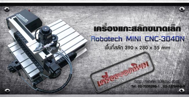 ผลิตมินิซีเอ็นซี, ผลิต mini cnc, ผลิตเครื่อง cnc, cnc mill, cnc milling, cnc mini, cnc milling machine, cnc milling มือสอง, ขาย cnc milling, เครื่องกัด cnc, เครื่องกัด mini cnc,เครื่องกัด มิลลิ่ง,เครื่องกัด มิลลิ่งซีเอ็นซี,ซีเอ็นซี มิลลิ่ง,cnc คือ,cnc คืออะไร,ราคาเครื่องซีเอ็นซี,เครื่องแกะสลักป้ายชื่อ,เครื่องเลื่อย, กัดซีเอ็นซีขนาดเล็ก, อุปกรณ์มินิซีเอ็นซี, mini cnc มือสอง, mini cnc thai, mini cnc ราคา, รับประกอบ minicnc, mini cnc ราคา, สร้าง mini cnc, ผลิตmini cnc, mini cnc ราคาถูก, mini cnc ไทย, Hobby cnc, เครื่องแกะสลักไม้, เครื่องแกะสลักพลาสติก, เครื่องแกะสลักแผ่นพลาสติก, เครื่องแกะสลักไฟฟ้า