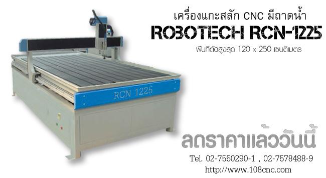 เครื่อง แกะ สลัก cnc router, robotech cnc, CNC Router cutting the Wood, CNC router made in Thailand, ขาย CNC Router Machine, เครื่องแกะสลักไม้, Thailand CNC, CNC wood router, cnc router มือ สอง, ขาย cnc router machine, cnc router machine ราคา, cnc engrave แกะ สลัก โลโก้, cnc router มือสอง, ขายเครื่องCNC router มือสอง, เครื่องCNC router ตัวใหญ่มือสอง, cnc router มือสอง, CNC ROUTER มือสอง, CNC Router for wood, CNC Router มือสอง ฉลุ ตัด แกะ เซาะ