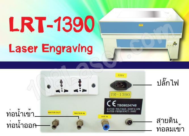 เครื่องเลเซอร์ขนาดใหญ่,เลเซอร์ขนาดใหญ่,เครื่องยิงเลเซอร์รุ่นใหม่,ขายเครื่องเลเซอร์,ตัดอะคริลิคด้วยเลเซอร์,เลเซอร์LRT-1390,เครื่องเลเซอร์ขนาดเล็ก,เลเซอร์ราคาถูก,Laser engraving machine,laser engraved,laser engraver,laser cutting,laser cutter,laser cut,ตัดด้วยเลเซอร์ฃ