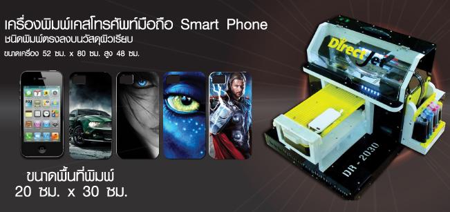 เคสรูปแฟน, เคสรูปครอบครัว, เคสรูปลูก, เคสรูปดาราที่ชื่นชอบ, เคสรูปการ์ตูน, เคส LG, เคสฝาพับ, เคสลายการ์ตูน, ทำเคส รูปตัวเอง, ทำเคสรูปตัวเอง case iPhone 5, iPhone 4S, เคส galaxy s4, เคส galaxy, เครื่องพิมพ์เคส ไอโฟน, เคสไอโฟนรูปตัวเอง, เคสไอโฟน, เคสโทรศัพท์ลายเดียวในโลก