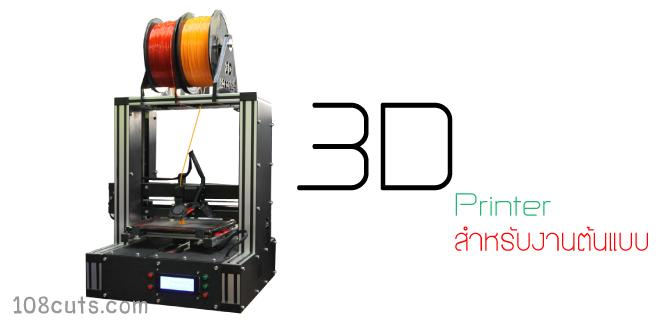 พิมพ์โมเดลสามมิติ,Robotect3dprinter,เครื่องพิมพ์สามมิติ,เครื่อง พิมพ์3d,เครื่องพิมพ์3มิติ,เครื่องปริ้น3มิติ,เครื่องปริ้นสามมิติ,เครื่อง ปริ๊น3มิติ,เครื่องปริ๊นสามมิติ,เครื่องปริ๊นท์3มิติ,เครื่องปริ๊นท์สาม มิติ,เครื่องปริ้นท์3มิติ,เครื่องปริ้นท์สามมิติ,ปริ้น3d,ปริ้นสามมิติ ,3dprinter,3d printer,3d printing,3d printing machine,Rapid prototype,3d Rapid prototype,3d modeling printer,3d modeling machine