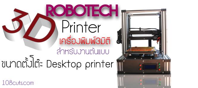 เครื่องปริ้น3มิติ,3Dprinter,เครื่อง3Dprinter,Robotect3dprinter,เครื่องพิมพ์สามมิติ,เครื่อง พิมพ์3d,เครื่องพิมพ์3มิติ,เครื่องปริ้น3มิติ,เครื่องปริ้นสามมิติ,เครื่อง ปริ๊น3มิติ,เครื่องปริ๊นสามมิติ,เครื่องปริ๊นท์3มิติ,เครื่องปริ๊นท์สาม มิติ,เครื่องปริ้นท์3มิติ,เครื่องปริ้นท์สามมิติ,ปริ้น3d,ปริ้นสามมิติ ,3dprinter,3d printer,3d printing,3d printing machine,Rapid prototype,3d Rapid prototype,3d modeling printer,3d modeling machine