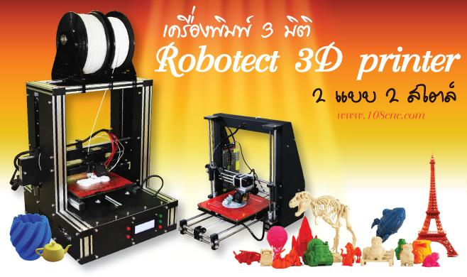 เครื่องพิมพ์ 3d, ปริ้น 3 มิติ, เครื่องพิมพ์ 3 มิติ, ราคา printer, เครื่องทําโมเดล 3 มิติ, 3d printing, 3d printer, ขาย เครื่องพิมพ์ 3 มิติ, เครื่อง 3d, ขายเครื่อง 3d printer, 3d model, เครื่องปริ้น 3 มิติ, ราคาเครื่องปริ้น 3 มิติ, ขายเครื่องปริ้น, เครื่องปริ้นสามมิติ