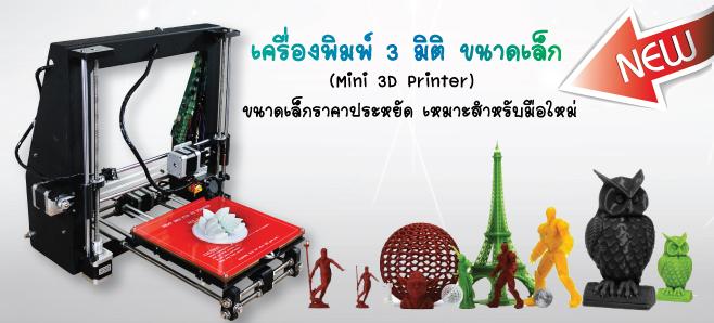 เครื่องพิมพ์ 3d, ปริ้น 3 มิติ, เครื่องพิมพ์ 3 มิติ, ราคา printer, เครื่องทําโมเดล 3 มิติ, 3d printing, 3d printer, ขาย เครื่องพิมพ์ 3 มิติ, เครื่อง 3d, ขายเครื่อง 3d printer, 3d model, เครื่องปริ้น 3 มิติ, ราคาเครื่องปริ้น 3 มิติ, ขายเครื่องปริ้น, เครื่องปริ้นสามมิติ, เครื่องพิมพ์ 3d, เครื่องพิมพ์สามมิติ ราคา, เครื่องพิมพ์ 3d ราคา, เครื่องพิมพ์พลาสติก, เครื่องปริ้น 3d ราคา, ขาย เครื่อง ป ริ้น ราคา ถูก