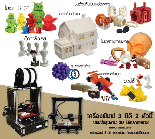 เครื่องพิมพ์ 3d, ปริ้น 3 มิติ, เครื่องพิมพ์ 3 มิติ, ราคา printer, เครื่องทําโมเดล 3 มิติ, 3d printing, 3d printer, ขาย เครื่องพิมพ์ 3 มิติ, เครื่อง 3d, ขายเครื่อง 3d printer, 3d model, เครื่องปริ้น 3 มิติ, ราคาเครื่องปริ้น 3 มิติ, ขายเครื่องปริ้น, เครื่องปริ้นสามมิติ, เครื่องพิมพ์ 3d, เครื่องพิมพ์สามมิติ ราคา, เครื่องพิมพ์ 3d ราคา, เครื่องพิมพ์พลาสติก, เครื่องปริ้น 3d ราคา, ขาย เครื่อง ป ริ้น ราคา ถูก, ราคาเครื่องปริ้น 3d, เครื่องปริ้น 3 มิติ ราคา, ครื่องปริ้นสามมิติ ราคา, ปริ้น 3d ราคา, ราคาเครื่องปริ้น 3 มิติ, เครื่องปริ้นรุ่นไหนดี, ขายเครื่องปริ้น, เครื่องปริ้นสามมิ