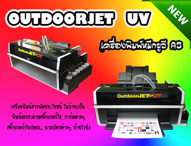 uv led printing, print uv, digital uv printing, uv printing inks, uv in printing, uv light printing, print uv ink, print uv ink, uv direct printing, desktop uv printer,uv machine for printing,สติ๊กเกอร์สีเงิน,เครื่องพิมพ์ภาพยูวี,เครื่องพิมพ์ ไว นิล ,uv printers,การ์ดงานบวช,ต้นแบบบรรจุภัณฑ์,ฉลากสินค้า,ป้าย ไว นิล,printer a3 ราคา,เครื่องพิมพ์ฉลากสินค้า,เครื่องพิมพ์ uv,เครื่องพิมพ์ ไว นิล,หมึกพิมพ์ยูวี,เครื่องพิมพ์หมึกสีขาว,ideamaker,เครื่องพิมพ์ UV,,uv printer,เครื่องพิมพ์สติ๊กเกอร์ใส,เครื่องพิมพ์ uv ราคา,สติ๊กเกอร์สีทอง,นามบัตรฉีกไม่ขาด,เครื่องพิมพ์ A4 UV, เครื่องพิมพ์ sticker, เครื่องพิมพ์ บัตร พนักงาน, uv ink printing, uv digital printing,  uv printing machine, uv machine, uv digital printing machines, uv printing machines, uv printing machine price,ราคาเครื่องพิมพ์ภาพระบบยูวี,เครื่องปริ้นยูวี